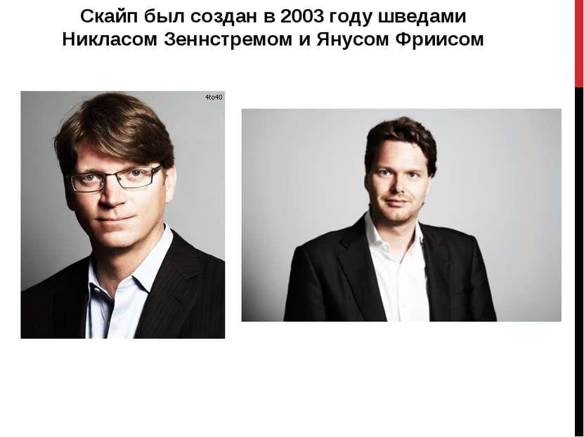 Скайп был создан в 2003 году шведами Никласом Зеннстремом и Янусом Фриисом