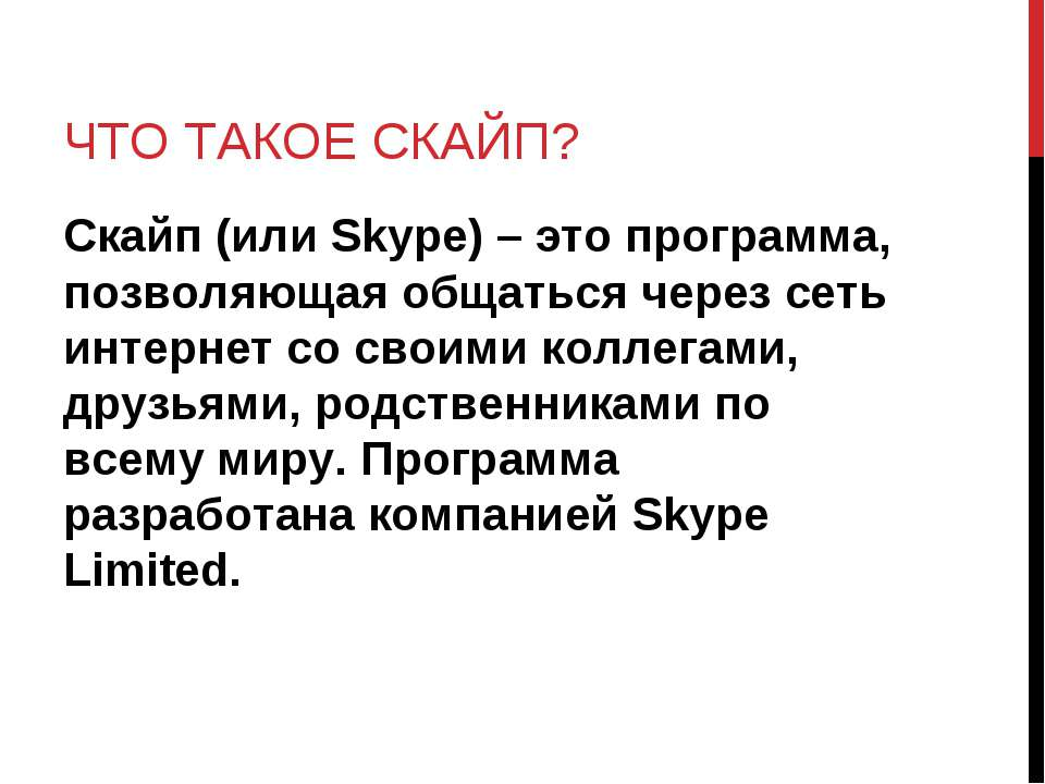 ЧТО ТАКОЕ СКАЙП? Скайп (или Skype) – это программа, позволяющая общаться чере...