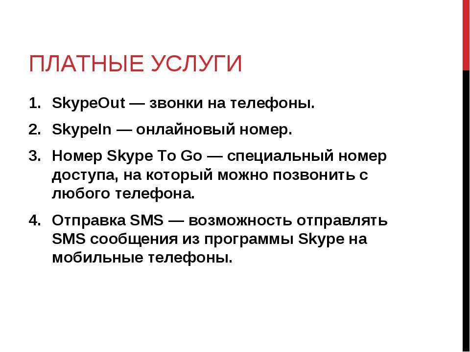 ПЛАТНЫЕ УСЛУГИ SkypeOut — звонки на телефоны. SkypeIn — онлайновый номер. Ном...