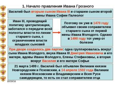 * 1. Начало правления Ивана Грозного Василий был вторым сыном Ивана III и ста...
