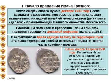 * 1. Начало правления Ивана Грозного После смерти своего мужа в декабре 1533 ...