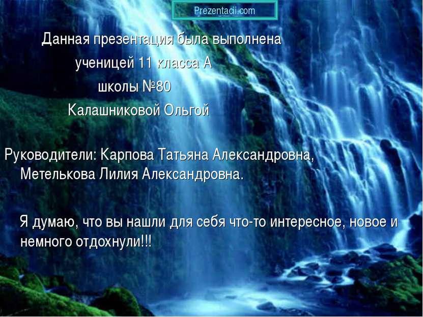 Данная презентация была выполнена ученицей 11 класса А школы №80 Калашниковой...