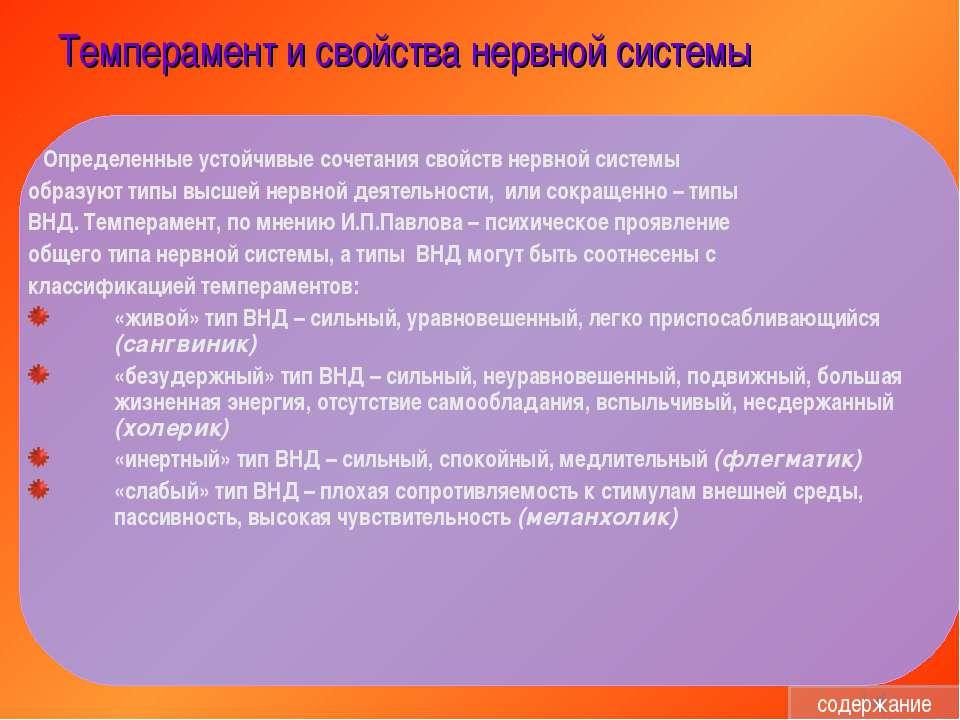 Темперамент и свойства нервной системы Определенные устойчивые сочетания свой...