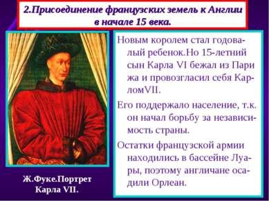 Новым королем стал годова-лый ребенок.Но 15-летний сын Карла VI бежал из Пари...