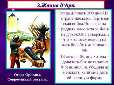 3.Жанна д'Арк. Осада длилась 200 дней.В стране началась партизан ская война.В...
