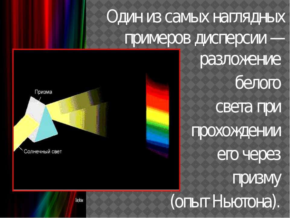 Один из самых наглядных примеров дисперсии — разложение белого света при прох...