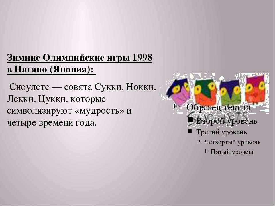 Зимние Олимпийские игры 1998 в Нагано (Япония): Сноулетс — совята Сукки, Нокк...