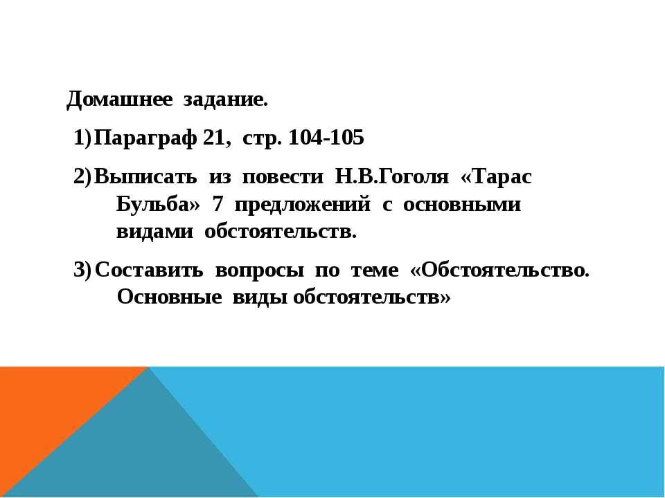 Домашнее задание. Параграф 21, стр. 104-105 Выписать из повести Н.В.Гоголя «Т...