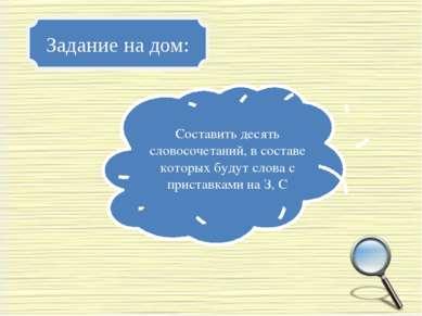 Задание на дом: Составить десять словосочетаний, в составе которых будут слов...