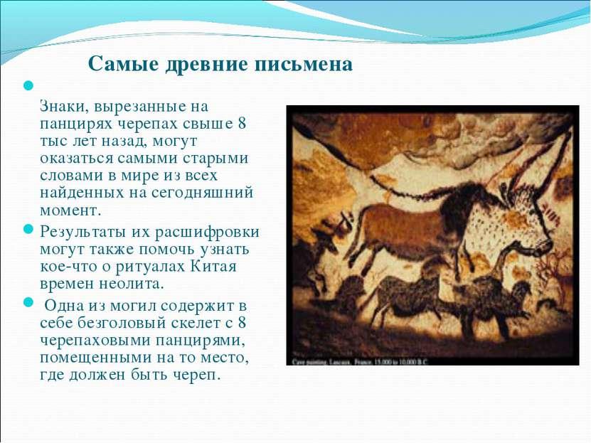 Знаки, вырезанные на панцирях черепах свыше 8 тыс лет назад, могут оказаться ...