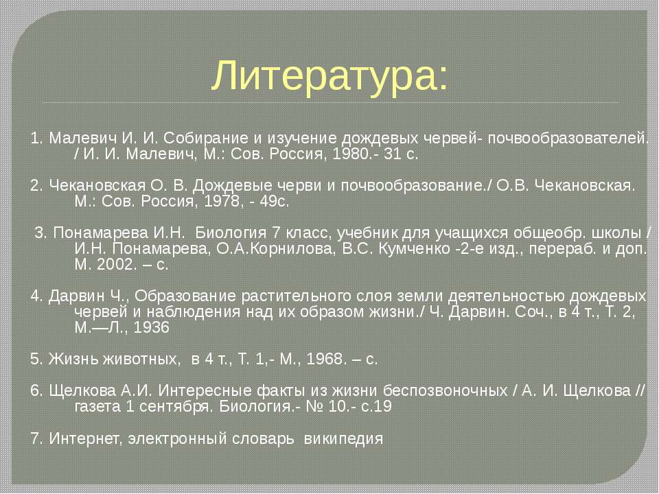 Литература: 1. Малевич И. И. Собирание и изучение дождевых червей- почвообраз...
