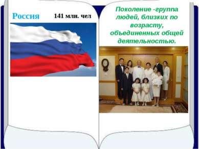 К 2050 году (по данным ООН) население России уменьшится с 141 миллиона до 116...