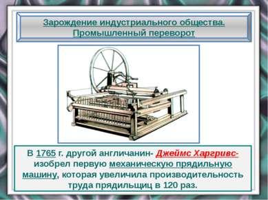 Зарождение индустриального общества. Промышленный переворот В 1765 г. другой ...