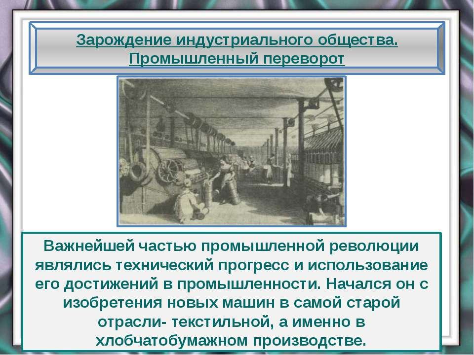 Зарождение индустриального общества. Промышленный переворот Важнейшей частью ...