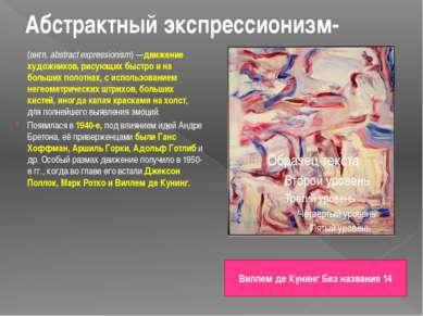 Абстрактный экспрессионизм- (англ.abstract expressionism)—движение художник...