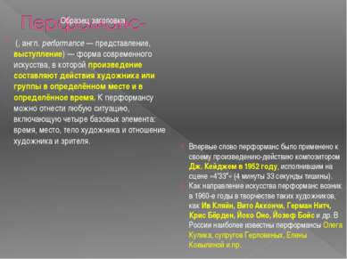 (, англ.performance— представление, выступление)— форма современного искус...