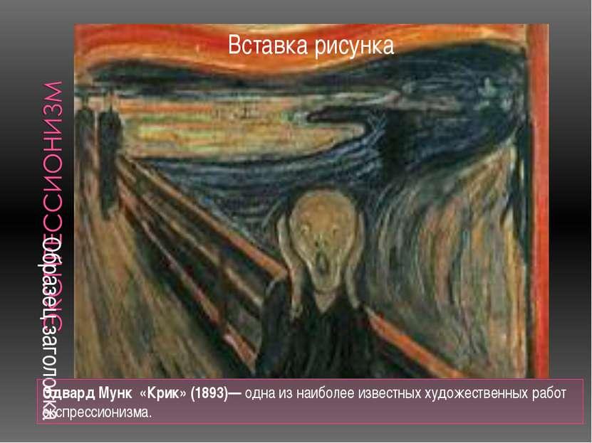 Эдвард Мунк «Крик» (1893)— одна из наиболее известных художественных работ эк...