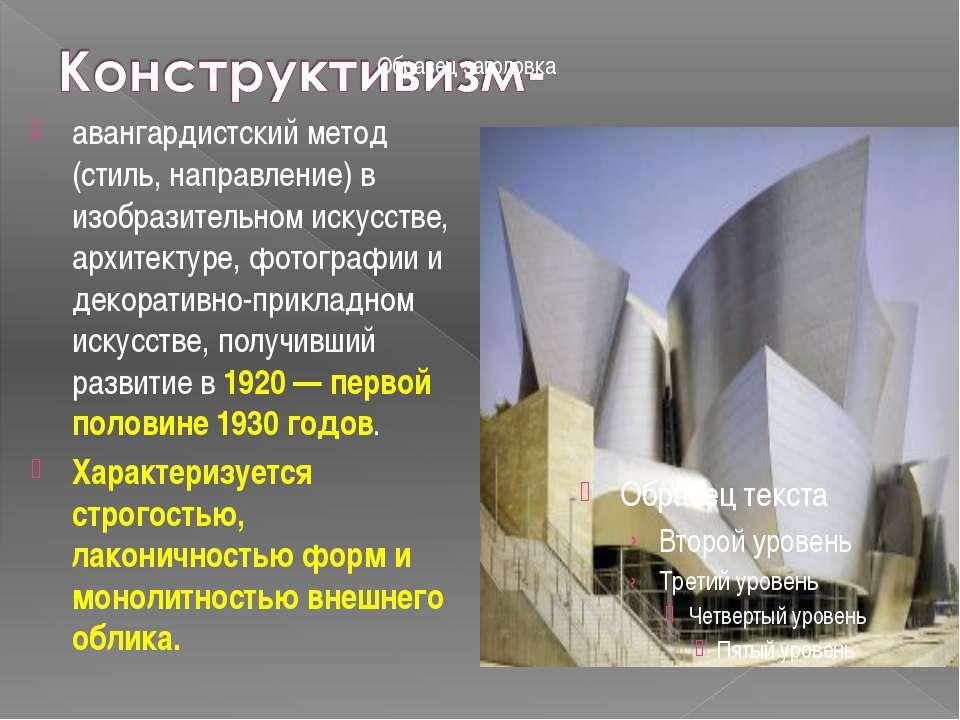 авангардистский метод (стиль, направление) в изобразительном искусстве, архит...