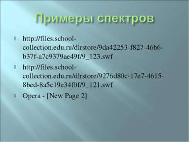 http://files.school-collection.edu.ru/dlrstore/9da42253-f827-46b6-b37f-a7c937...