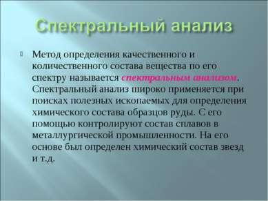 Метод определения качественного и количественного состава вещества по его спе...