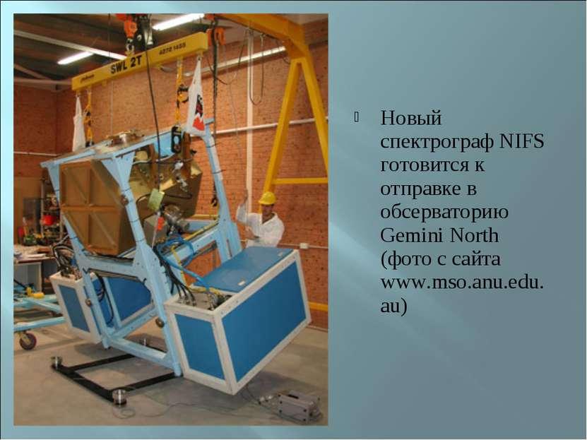 Новый спектрограф NIFS готовится к отправке в обсерваторию Gemini North (фото...