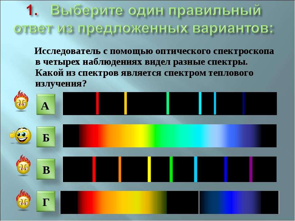 Исследователь с помощью оптического спектроскопа в четырех наблюдениях видел ...
