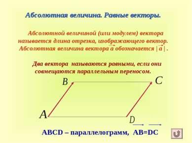 Абсолютная величина. Равные векторы. Абсолютной величиной (или модулем) векто...