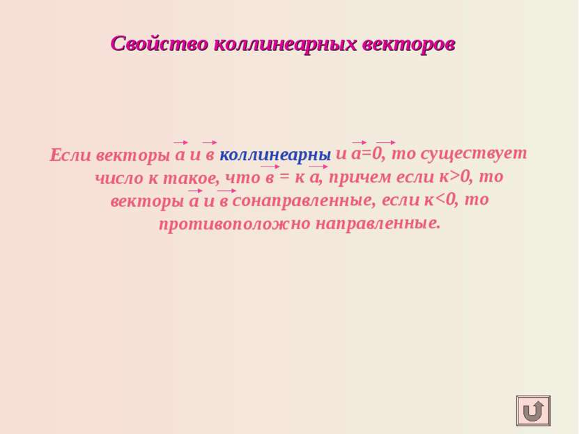 Если векторы а и в коллинеарны и а=0, то существует число к такое, что в = к ...