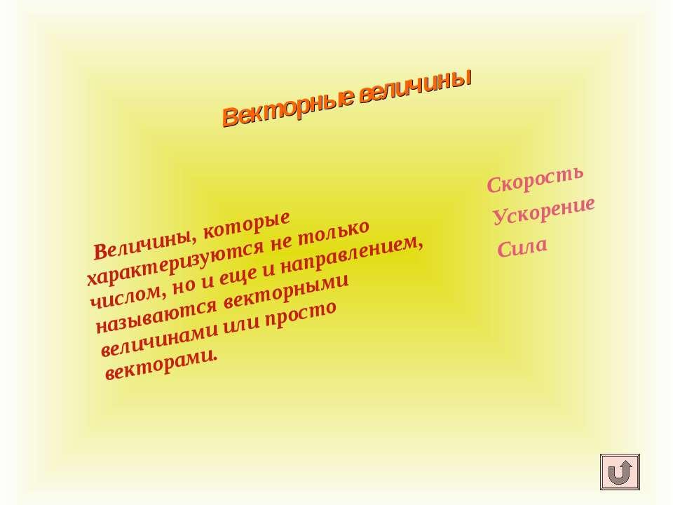 Векторные величины Величины, которые характеризуются не только числом, но и е...