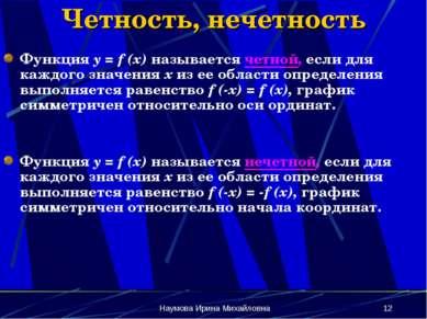 Четность, нечетность Функция y = f (x) называется четной, если для каждого зн...
