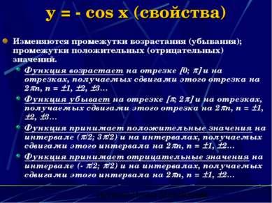 y = - cos x (свойства) Изменяются промежутки возрастания (убывания); промежут...
