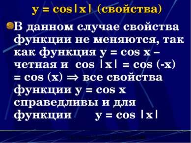 y = cos|x| (свойства) В данном случае свойства функции не меняются, так как ф...