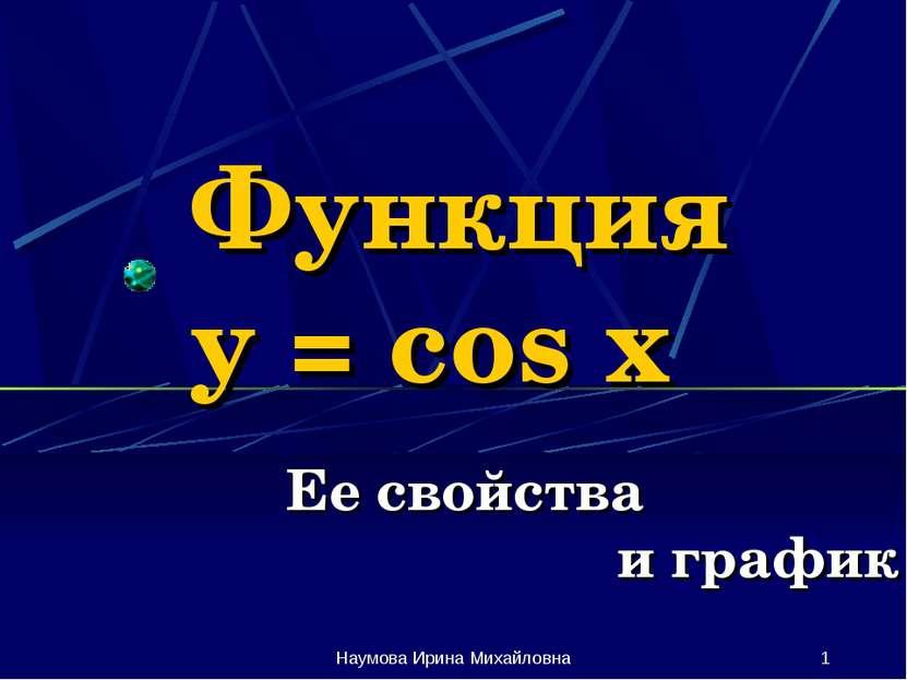 Функция y = cos x Ее свойства и график Наумова Ирина Михайловна
