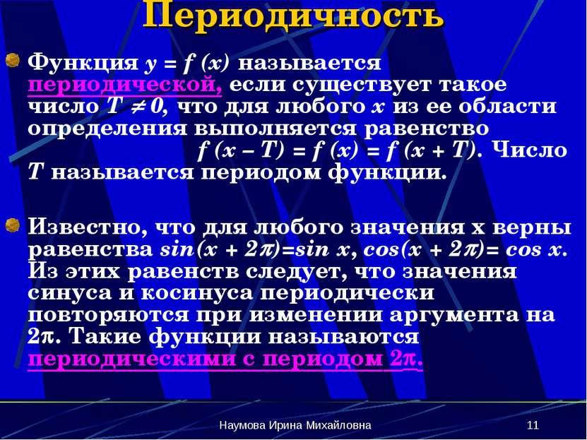 Периодичность Функция y = f (x) называется периодической, если существует так...