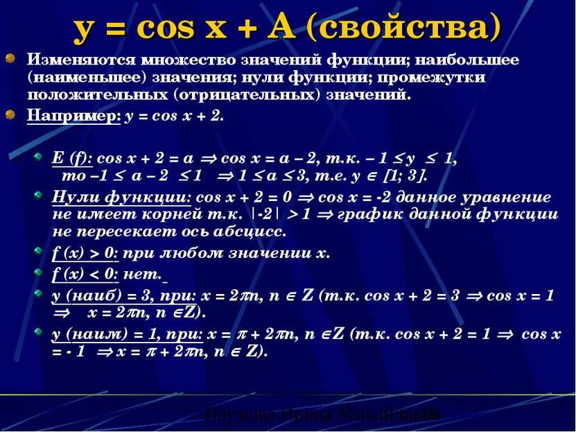 y = cos x + A (свойства) Изменяются множество значений функции; наибольшее (н...
