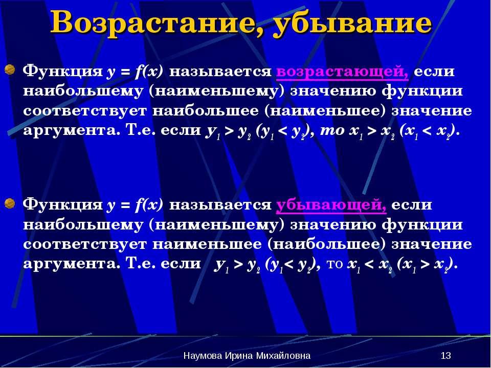 Возрастание, убывание Функция y = f(x) называется возрастающей, если наибольш...
