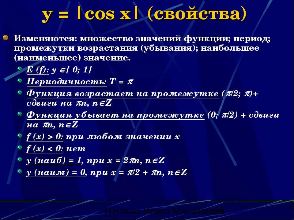 y = |cos x| (свойства) Изменяются: множество значений функции; период; промеж...