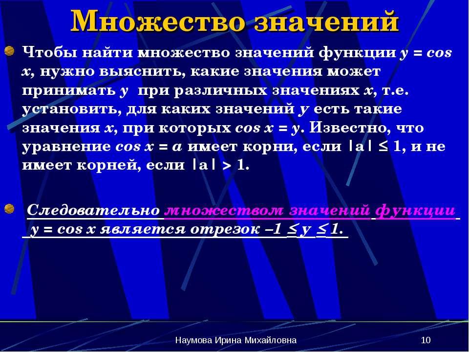 Множество значений Чтобы найти множество значений функции y = cos x, нужно вы...