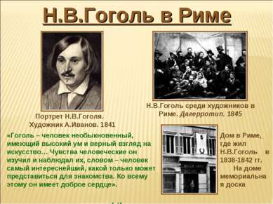 «Гоголь – человек необыкновенный, имеющий высокий ум и верный взгляд на искус...