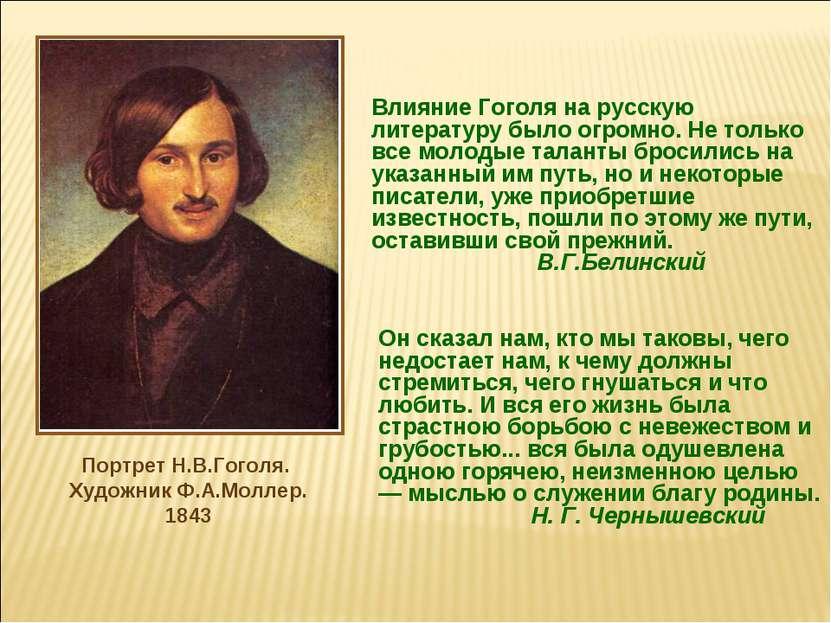 Влияние Гоголя на русскую литературу было огромно. Не только все молодые тала...
