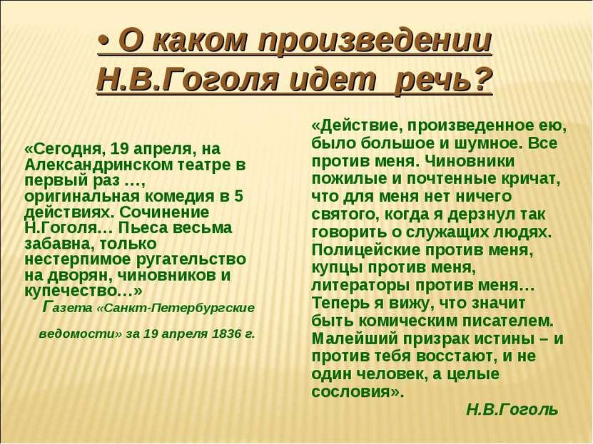 • О каком произведении Н.В.Гоголя идет речь? «Сегодня, 19 апреля, на Александ...