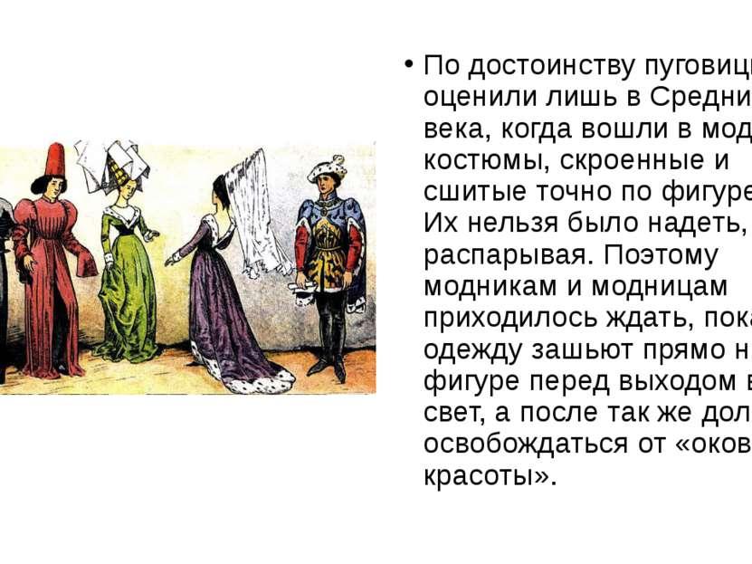 По достоинству пуговицы оценили лишь вСредние века, когда вошли в моду костю...