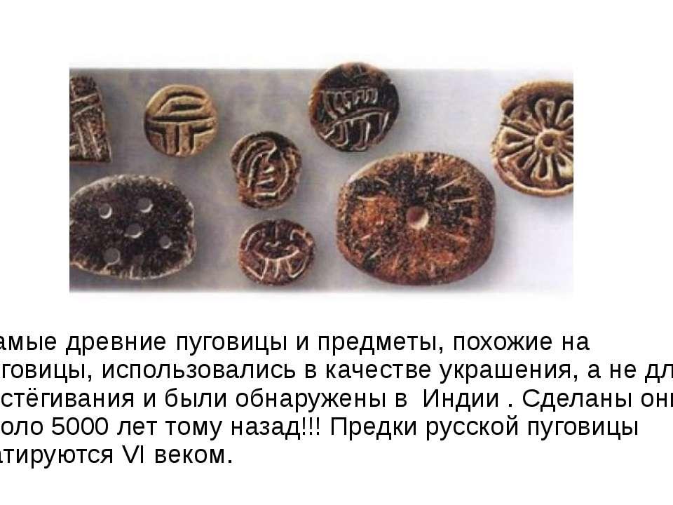 Самые древние пуговицы и предметы, похожие на пуговицы, использовались в каче...