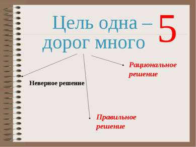 Цель одна – 5 дорог много Рациональное решение Правильное решение Неверное ре...
