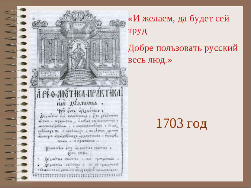 «И желаем, да будет сей труд Добре пользовать русский весь люд.» 1703 год