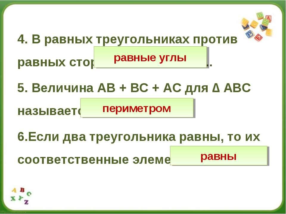 4. В равных треугольниках против равных сторон лежат………….. 5. Величина АВ + В...