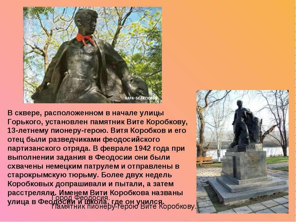 В сквере, расположенном в начале улицы Горького, установлен памятник Вите Кор...