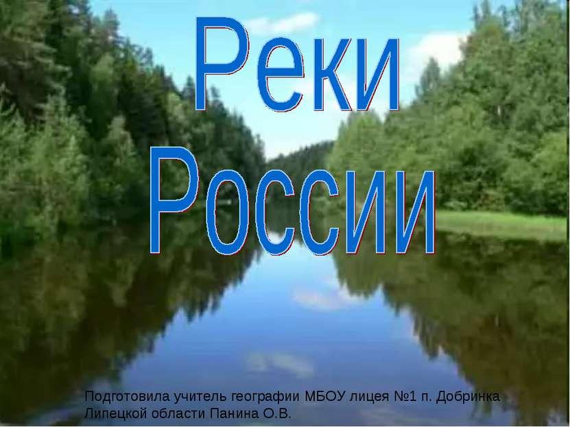 Подготовила учитель географии МБОУ лицея №1 п. Добринка Липецкой области Пани...