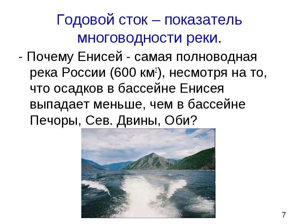 Годовой сток – показатель многоводности реки. - Почему Енисей - самая полново...