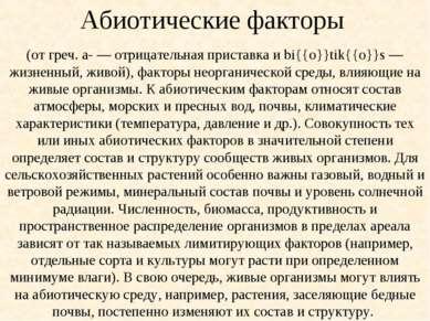 (от греч. а- — отрицательная приставка и bi{{o}}tik{{o}}s — жизненный, живой)...